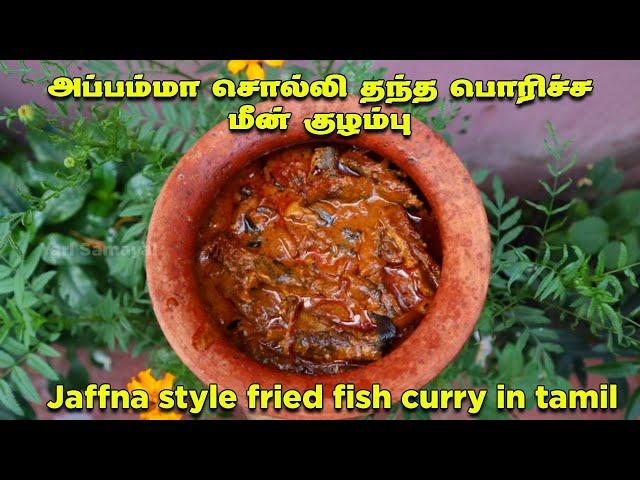 அப்பம்மா சொல்லி தந்த பொரித்த மீன் குழம்பு   Jaffna style fried fish curry   sudai meen kulambu tamil