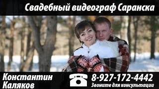 Свадебный видеооператор Саранска Константин Каляков 89271724442
