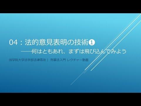 刑事法入門 04