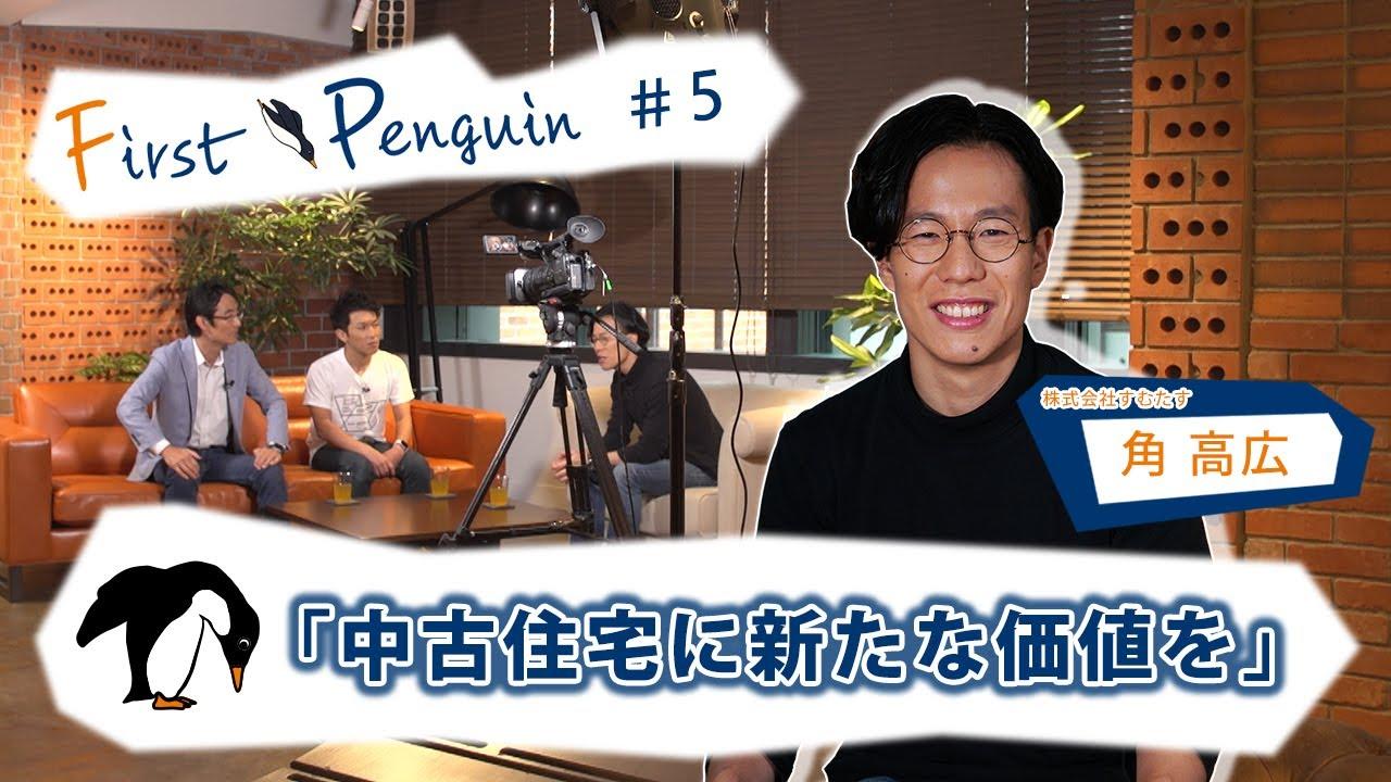First Penguin #5「日本のくらしの将来とは?」