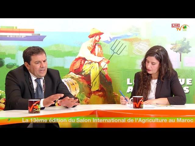 بث مباشر بواسطة SIAM Salon International de l'Agriculture au Maroc