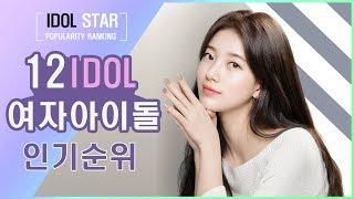 [굿엔젤랭킹 12월] 여자 아이돌 순위 K-POP IDOL Funny Ranking