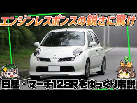 【ゆっくり解説】オーテックチューンによりスポーツカーに生まれ変わった、日産・マーチ12SR(3代目/K12型)
