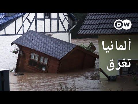 وثائقي | فيضانات ألمانيا ـ فيضانات كارثية تضرب غرب البلاد | وثائقية دي دبليو