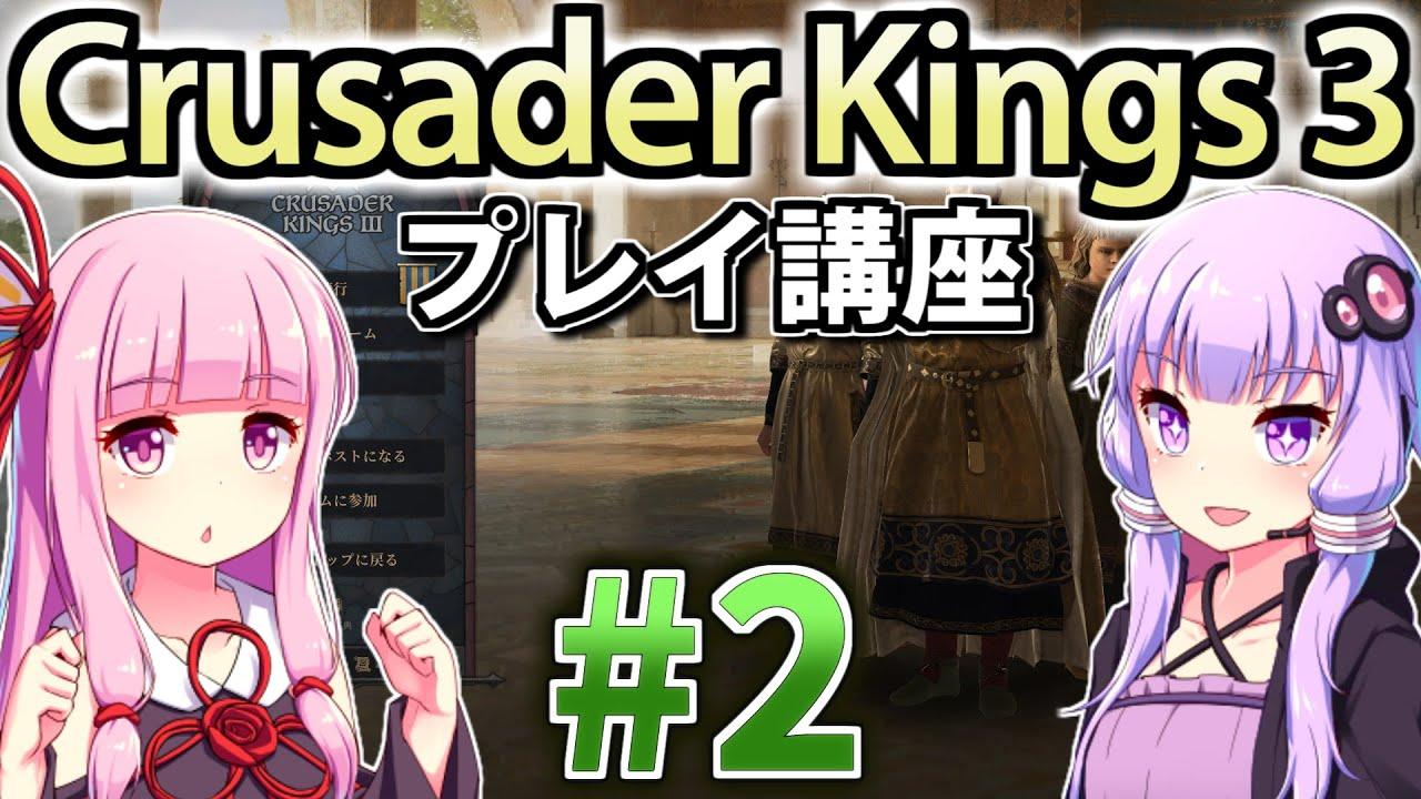【CK3初心者向け】ゆかりんと茜ちゃんのCrusader Kings 3プレイ講座 #2