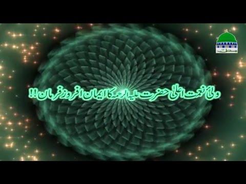 Wali e Naimat Aala Hazrat Ka Imaan Afroz Farman - Mufti Qasim Attari