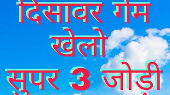 05/March||  दिसावर की सुपर 3 जोड़ी|| Satta King