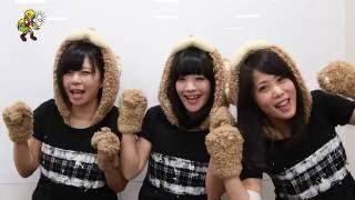 関西の森からやってきた3人組アイドルグループ、あゆみくりかまき。まも...