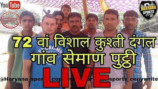 🔴 LIVE Girls and Boys Kusti Dangal Live Samen Puthi Haryana sports Kabaddi 365 live , Kabaddi 123