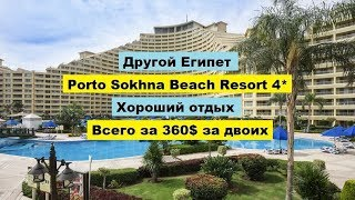 ОТЕЛЬ PORTO SOKHNA BEACH RESORT 4 EGYPT Дешевый отдых для всей семьи за 360 на 5 дней
