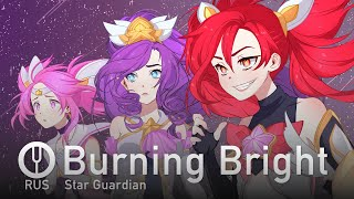 [League of Legends на русском] Star Guardian: Burning Bright [Onsa Media]