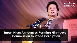 Breaking News | Imran Khan Announces Forming High-Level Commission to Probe Corruption