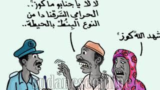 سبحتو من حبال المشنقة المرفوعة ...اغنية لثورة الشعب السوداني ثورة ١٩ ديسمبر المجيدة