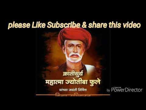 Mahatma Jyotiba Fule Jayanti Song