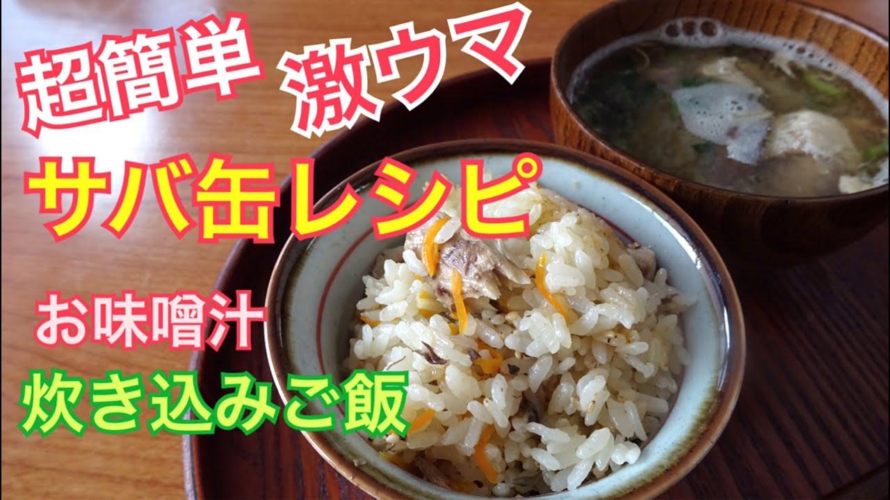 鯖 缶 味噌汁