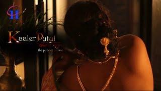 Kaaler Putul | Official Trailer | The Bridge between Love and Sex | Hope Cine Entertainment