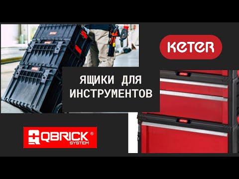 Ящики для инструментов и рабочие столы от QBRICK и KETER