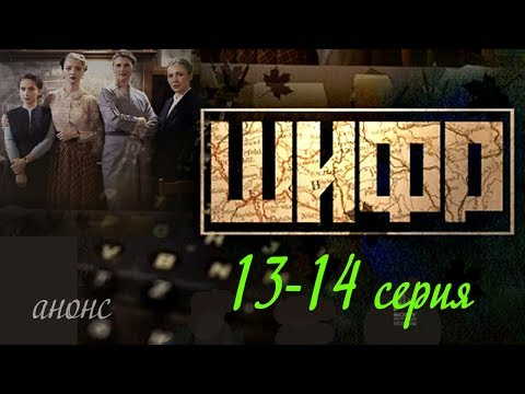 Шифр 13-14 серия / Русские новинки фильмов 2019 #анонс Наше кино