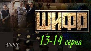 Шифр 13-14 серия / Русские новинки фильмов 2019 #а...