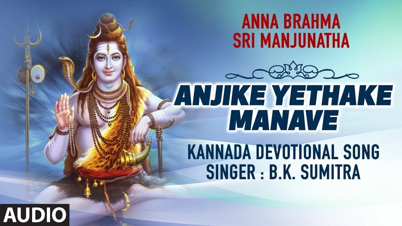 Dharmasthala Sri Manjunatha