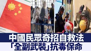 中國民眾自製面罩 柚子皮、礦泉水桶、頭盔齊上|新唐人亞太電視|20200201