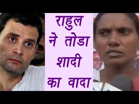 Allahabad girl claims Rahul Gandhi promised her to marry  | वनइंडिया हिन्दी