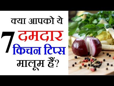 Kitchen Tips in Hindi To Save Your Time - किचन टिप्स - Useful Kitchen Tips in Hindi By Sonia Goyal