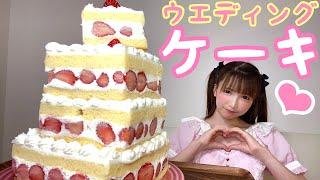 【大食い】ウエディングケーキまるごと食べる風【もえあず】