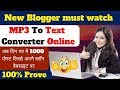 How To Convert MP3 File To Text File Online 2019 In Hindi