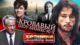 Кровавый шоу-бизнес 90-х. Хроники московского быта @Центральное Телевидение