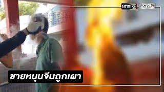 ชายหนุนจีนถูกราดน้ำมัน-จุดไฟเผากลางฮ่องกง | ข่าวช่องวัน | one31