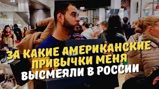 «За какие американские привычки меня высмеяли в России»(рассказывает американец)