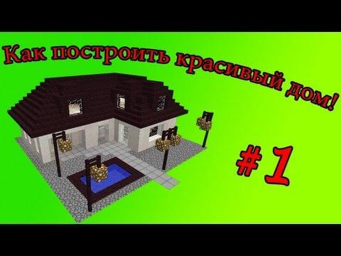 Как построить красивый дом в