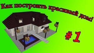 Как построить красивый дом в MineCraft ? Серия #1(НАЖМИ РАЗВЕРНУТЬ! Карта - http://yadi.sk/d/SGqjrKDS5q2bh Начинаем новую рубрику про то как построить красивый дом! Цель:..., 2013-06-15T11:16:30.000Z)