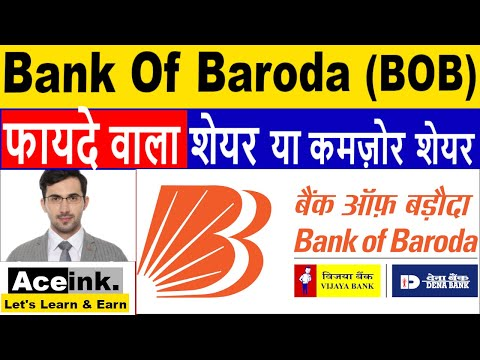 Bank Of Baroda (BOB) फायदे वाला शेयर या कमज़ोर शेयर from YouTube · Duration:  14 minutes 13 seconds