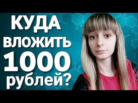 КУДА ВЛОЖИТЬ 1000 и 5000 рублей в 2020 году? Куда инвестировать миллион? Куда вложить 50000 и 100000
