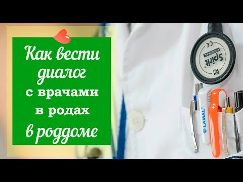 Как вести диалог с врачами в родах в роддоме