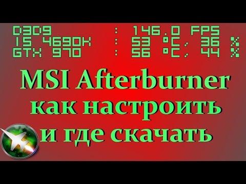 видео: msi afterburner - МОНИТОРИНГ СИСТЕМЫ В ИГРАХ