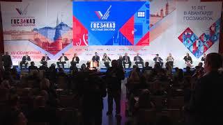 XV Юбилейный форум-выставка ''ГОСЗАКАЗ'' . Деловая программа  (5 Апреля 2019г. Большой зал)
