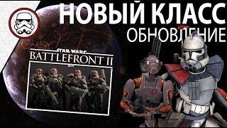 BATTLEFRONT 2: Новый класс - ЭРКи и Дроиды-коммандос BX