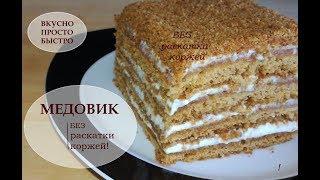 Торт МЕДОВИК без раскатки коржей! I Пошаговый рецепт Медовика I Вкусный и быстрый рецепт!