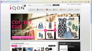 iQON(アイコン) コーディネート作成 チュートリアルビデオ for IE8