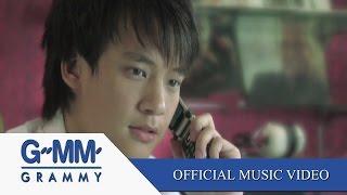 โทรมา...ว่ารัก - บี้ สุกฤษฎิ์【OFFICIAL MV】