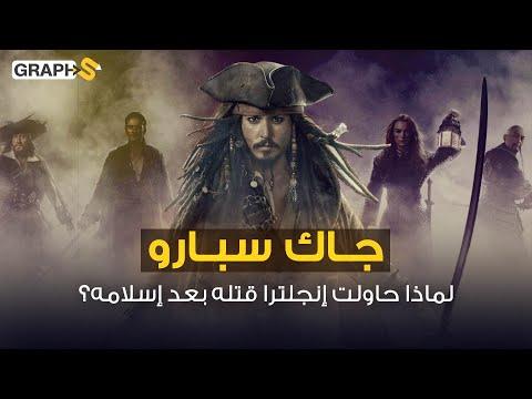 أعلن إسلامه في تونس .. قصة جاك سبارو الحقيقية وكيف شوّهته هوليوود