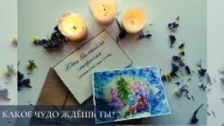 КАК В СКАЗКЕ ПРИДЁТ НОВЫЙ ГОД. Новогодняя книжка - открытка. Душевный клип