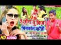 Re chhora Tu kiya miss call marechhi new song laddu lal yadav ka