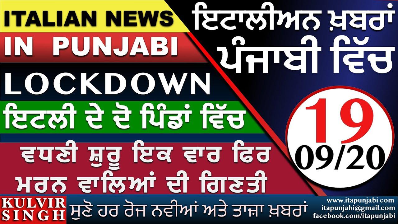 19/09 ITALIAN News in PUNJABI [ Translated by Kulvir Singh ]