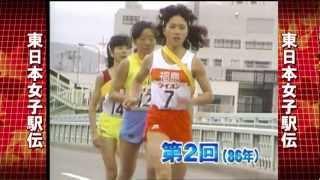 東日本女子駅伝 第2回大会