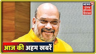 National News : आज की अहम खबरें | Pm Modi And Amity Shah News Of The Day