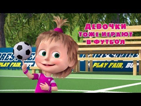 Маша и Медведь - ⚽ Девочки тоже играют в футбол 👧 - Популярные видеоролики!